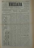 """в-к """"Нишава"""", бр. 96, стр. 1"""