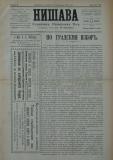 """в-к """"Нишава"""", бр. 98, стр. 1"""