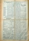 """в-к """"Нишава"""", 1912г., бр. 106, стр. 2"""
