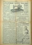 """в-к """"Нишава"""", 1912г., бр. 106, стр. 4"""