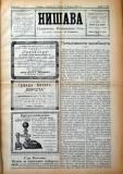 """в-к """"Нишава"""", 1912г., бр. 107, стр. 1"""