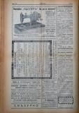 """в-к """"Нишава"""", 1912г., бр. 107, стр. 4"""