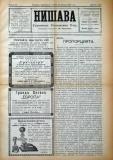 """в-к """"Нишава"""", 1912г., бр. 108, стр. 1"""