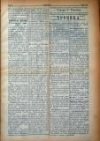 """в-к """"Нишава"""", 1912г., бр. 109, стр. 3"""