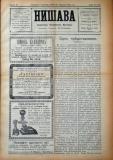 """в-к """"Нишава"""", 1912г., бр. 111, стр. 1"""