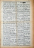 """в-к """"Нишава"""", 1912г., бр. 111, стр. 3"""