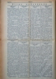"""в-к """"Нишава"""", 1912г., бр. 112, стр. 4"""