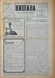"""в-к """"Нишава"""", 1912г., бр. 113, стр. 1"""