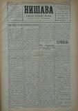 """в-к """"Нишава"""", 1913г., бр. 38-138, стр. 1"""