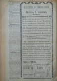 """в-к """"Нишава"""", 1913г., бр. 38-138, стр. 2"""