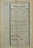 """в-к """"Нишава"""", 1913г., бр. 40-140, стр. 4"""