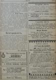 """в-к """"Нишава"""", 1915, бр. 1, стр. 4"""