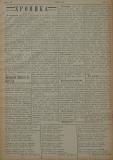 """в-к """"Нишава"""", 1915, бр. 10, стр. 3"""