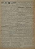 """в-к """"Нишава"""", 1915, бр. 2, стр. 3"""