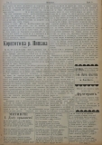 """в-к """"Нишава"""", 1915, бр. 3, стр. 2"""