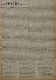 """в-к """"Нишава"""", 1915, бр. 3, стр. 3"""
