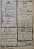 """в-к """"Нишава"""", 1915, бр. 3, стр. 4"""