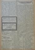 """в-к """"Нишава"""", 1915, бр. 4, стр. 2"""