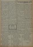 """в-к """"Нишава"""", 1915, бр. 4, стр. 3"""