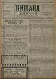 """в-к """"Нишава"""", 1915, бр. 5, стр. 1"""