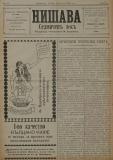 """в-к """"Нишава"""", 1915, бр. 6, стр. 1"""