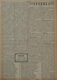 """в-к """"Нишава"""", 1915, бр. 6, стр. 3"""