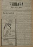 """в-к """"Нишава"""", 1915, бр. 7, стр. 1"""
