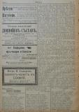 """в-к """"Нишава"""", 1915, бр. 9, стр. 2"""