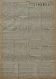 """в-к """"Нишава"""", 1915, бр. 9, стр. 3"""