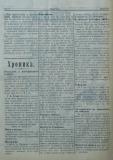 """в-к """"Нишава"""", бр. 100, пр. 1, стр. 2"""