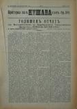 """в-к """"Нишава"""", бр. 100, пр. 2, стр. 1"""