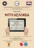 Фотоизложба, 25-ти март, галерия Методи Мето Петров