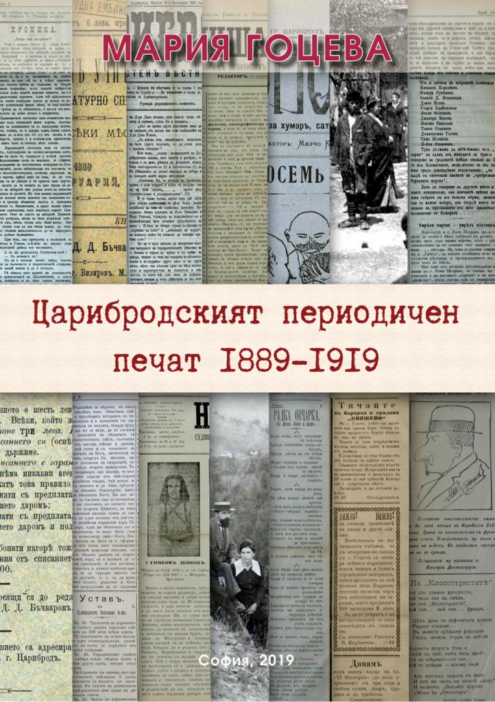 """""""Царибродският периодичен печат 1889-1919"""" от Мария Гоцева, корица"""