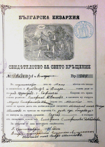 Сергей Иванов, сертификат за раждане, 1882 г.