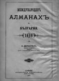 01_Almanah_1898_page_001