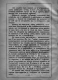 03_Almanah_1898