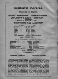 04_Almanah_1898