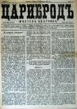 """в-к """"Цариброд"""", 1901, бр. 1, стр. 1"""