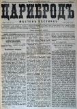 """в-к """"Цариброд"""", 1901, бр. 11, стр. 1"""