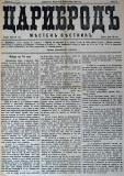 """в-к """"Цариброд"""", 1901, бр. 3, стр. 1"""