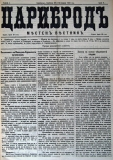 """в-к """"Цариброд"""", 1901, бр. 5, стр. 1"""
