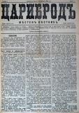 """в-к """"Цариброд"""", 1901, бр. 7, стр. 1"""