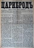 """в-к """"Цариброд"""", 1902, бр. 14, стр. 1"""