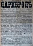"""в-к """"Цариброд"""", 1902, бр. 17, стр. 1"""