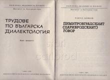 Димитровградският /Царибродският/ говор, автор Рангел Божков, стр. 2-3