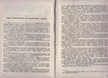 Димитровградският /Царибродският/ говор, автор Рангел Божков, стр. 10-11