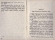 Димитровградският /Царибродският/ говор, автор Рангел Божков, стр. 34-35