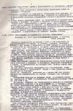 стр. 03