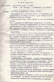 стр. 06