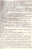 стр. 08